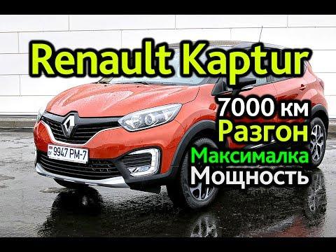 Наш Renault Kaptur меряем динамику и мощность. Пробег 7000 км. Отзыв владельца.