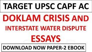expected essay topics for capf 2015