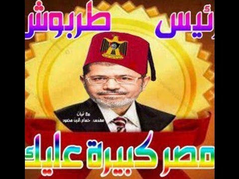 مرسى مسخرة العالم (nahed)