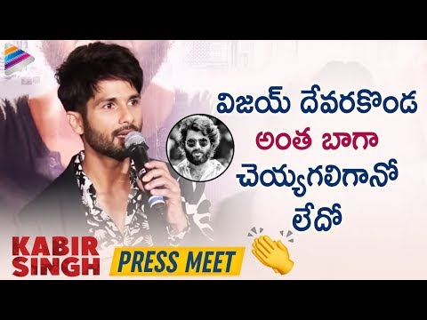 Shahid Kapoor Hails Vijay Deverakonda & Arjun Reddy | Kabir Singh Press Meet | Kiara Advani Mp3