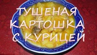 Тушеный картофель. Вкусная тушеная картошка с курицей. Простой рецепт.