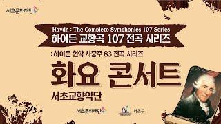 2021 서초문화재단 화요 콘서트 「하이든 교향곡 전곡…