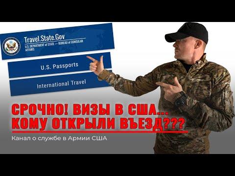 CРОЧНО | ВИЗЫ в США | Кому открыли въезд ? | эмиграция | иммиграция в США | МАВНИ | MAVNI | Руденко