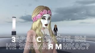 """Сериал """"Вампирская империя"""".#1 Я ЗАСТАВЛЮ ТЕБЯ СТРАДАТЬ. Avakin life."""