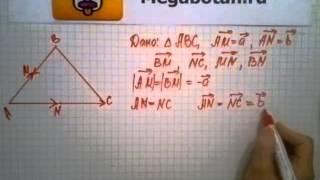 Номер 768 Геометрия 7 9 класс Атанасян