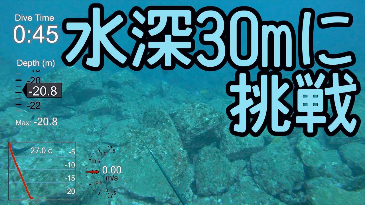 素潜りで水深30mに挑戦 [魚突き spearfishing]
