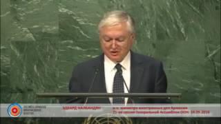 Выступление в ООН  Армения