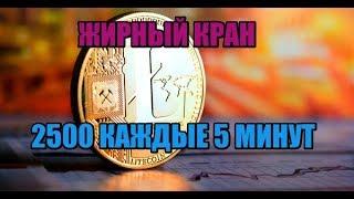 ЖИРНЫЙ КРАН Litecoin 2500 КАЖДЫЕ 5 МИНУТ