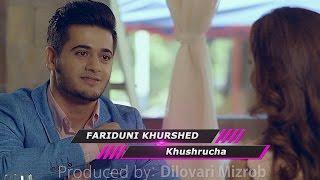 Fariduni Khurshed - Khushrucha | Фаридуни Хуршед - Хушруча