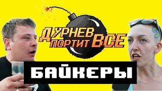 Вечеринка пьяных белорусских байкеров вышла из-под контроля | Дурнев портит все