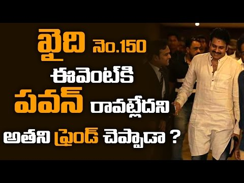 Thumbnail: Pawan Kalyan's friend confirms that he is not attending Khaidi No 150 pre-release event