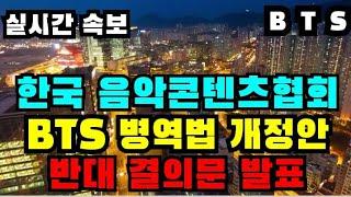 "[BTS 방탄소년단] 한국음악콘텐츠협회 ""BTS 병역법개정안"" 반대결의문 발표 (KMCA issues an objection to ""BTS Military Service Law"")"