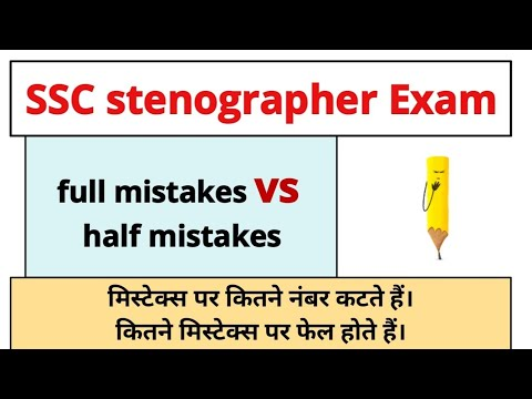 Accuracy Mistakes Stenographer Exam