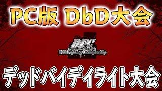 【デッドバイデイライト大会】ついに決勝 DFC NottinTV CUP 実況者:一条さん NottinTV【DbD大会】 thumbnail