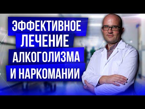 Центр лечения наркомании