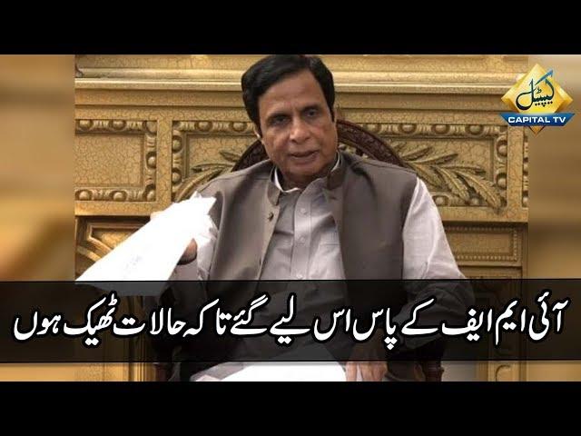 CapitalTV; Speaker Punjab assembly Pervez Elahi casts his vote in Gujrat