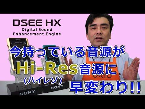 ソニーハイレゾ商品がオススメ!! DSEE HX機能が付いてるから!!