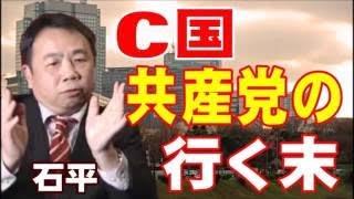 石平 C国共産党の行く末は、こうだ チャンネル登録は、コチラ⇒ 関連動画...