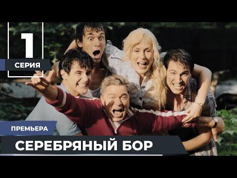 Семейная сага «Cepeбpяный бop» (2017) 1-24 серия из 24 HD