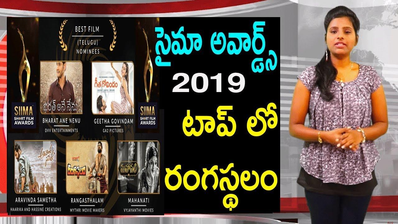 Ram Charan's Rangasthalam Gets Most Nominations in Siima Awards 2019    Mahanati Movie   Get Ready