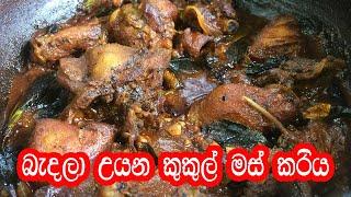බදල උයන චකන කරය - chicken curry  fried chicken curry recipe sinhala chicken curry recipe