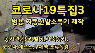 범용자동신발소독기 제작:코로나19 특집3.이산화염소수 …