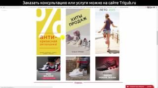 Бесплатный аудит интернет магазина брендовой спортивной обуви(, 2016-06-30T07:17:21.000Z)