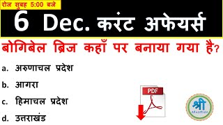 6 December 2018 Daily current affairs in hindi | Current affairs in hindi with static GK |