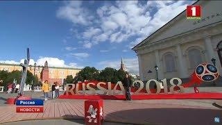 Сегодня в Москве стартует чемпионат мира по футболу(, 2018-06-14T06:27:40.000Z)
