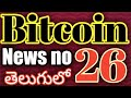 Daily Bitcoin news in Telugu, daily Bitcoin news in India, Eswari tech
