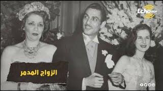 أميرة مصرية عارضت الملك فاروق وتزوجت مسيحيًا فتسببت في سقوط الملكية وانتهت حياتها بطريقة مأساوية