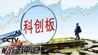 《央视财经评论》 20190627 科创板首股 如何打好头阵?| CCTV财经