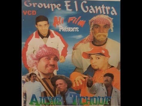Aiche tchouf (Group El Gantra)  عيش تشوف