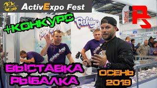 Рыболовная выставка в Киеве Active Expo Fest Осень -2019. КОНКУРС!