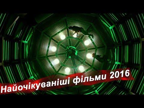 Люди Икс: Апокалипсис (2016) — КиноПоиск