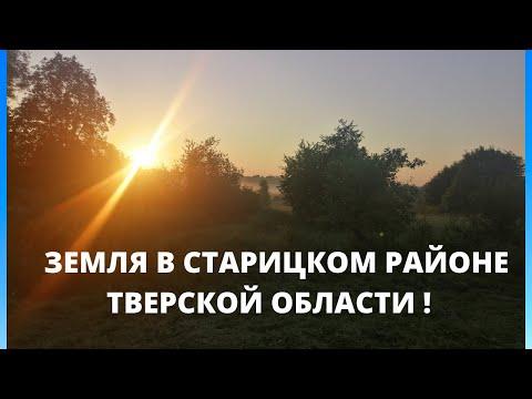Продажа земли сельхозназначения  Тверской области !