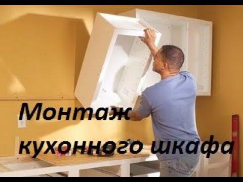 Как вешать кухонные шкафы на стену
