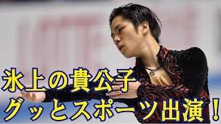 【宇野昌磨】グッとスポーツに出演予定、マジック&ダーツの披露が今か...