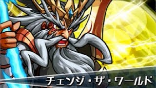 Repeat youtube video 【パズドラZ】主神の絵馬 超地獄級に挑戦!!【ゼウス降臨】