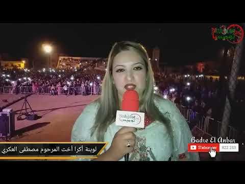 لوبنة أڭرا أخت المرحوم مصطفى العكري، منشطة ومقدمة لبرنامج تينوبكا وعدة مهرجانات على ربع المملكة.