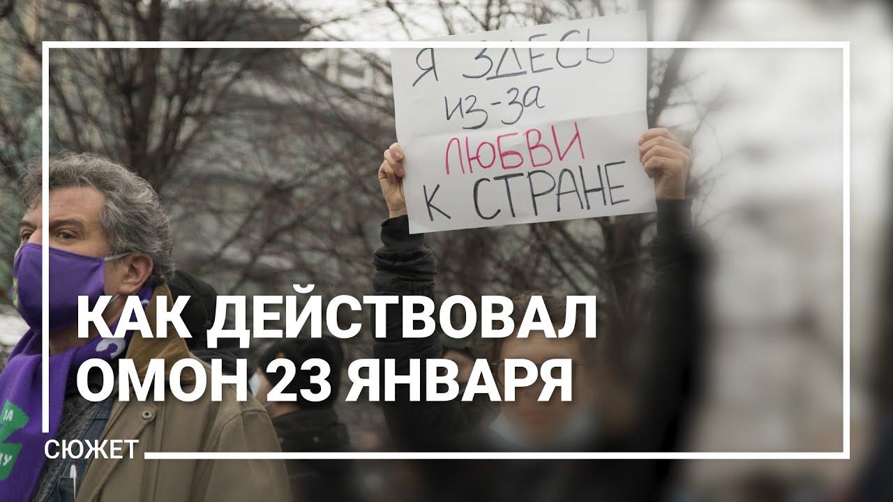 Мирные протесты закончились насилием над людьми. Как действовал ОМОН 23 января
