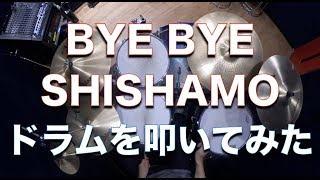 BYE BYE/SHISHAMO ドラムを叩いてみた 8/2発売のSHISHAMOの新曲をワンコ...