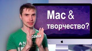 Mac и творчество. Стоит ли переходить на Mac OS #apple
