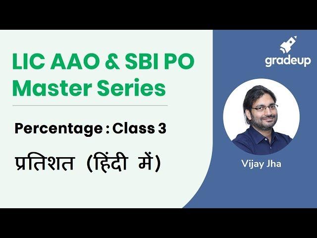 Percentages | Class-3 | LIC AAO & SBI PO Master Series (हिंदी)