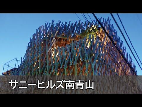 Kengo Kuma-SunnyHills at Minami Aoyama(サニーヒルズ 南青山)