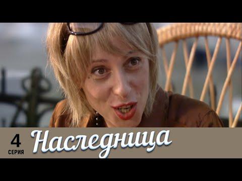 Наследница | 4 серия | Русский сериал