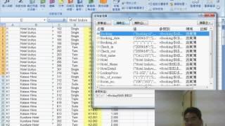 從Excel函數到VBA雲端巨量資料庫應用班10(飯店管理建立編號與查詢&查詢...