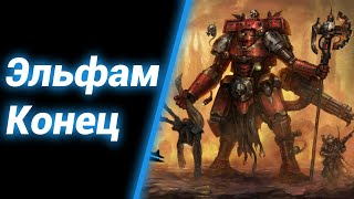 Экстерминатус ● WH40K Dawn of War 2 Retribution