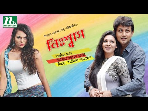 Popular Bangla Natok: Nishas | Amin Khan & Prova | Directed by Imran Hossain Imu
