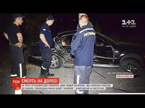 ТСН: На трасі під Миколаєвом зіткнулися дві іномарки: двоє людей загинули, ще четверо у лікарні